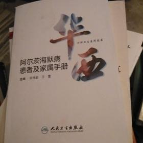 华西心理卫生系列图书·阿尔茨海默病患者及家属手册