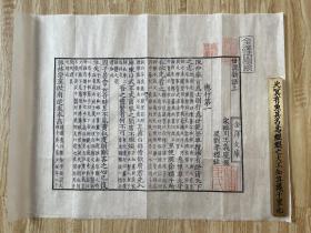 雕版 墨印 宋本复刻《世说新语》首页,装框佳品