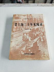 老上海三十年见闻录(在236号)