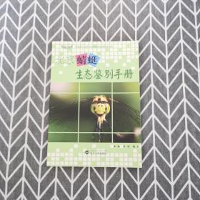北京蜻蜓生态鉴别手册