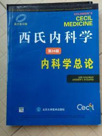 西氏内科学(第24版):内科学总论(英文影印版)