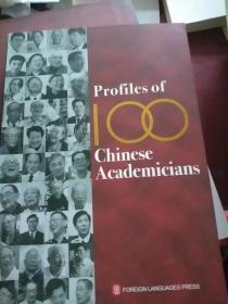 走进中国100位院士的家 Profiles of 100 Chinese Academicians