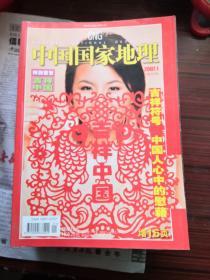 中国国家地理2007年全年