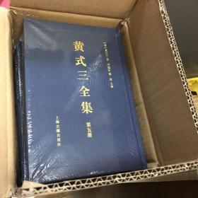 黄式三全集(全五册)