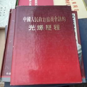 中國人民政治協商會議的光輝歷程
