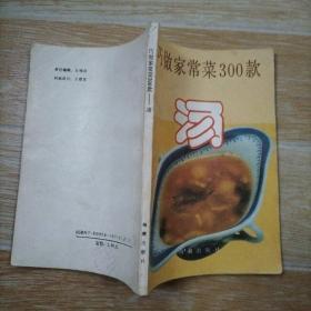 巧做家常菜300款.汤