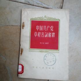 中国共产党章程名词解释