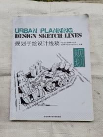 规划手绘设计线稿