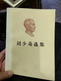 【北京一版一印】刘少奇选集 下卷 人民出版社