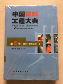 中国材料工程大典(第6卷上)未开封