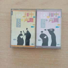 相声磁带:中国相声精彩小段大全(1,2,)