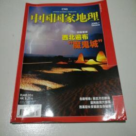 中国国家地理2009.7