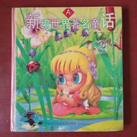 《新编世界著名童话卡通拼音读物》A 20开 硬精装 全彩色 私藏 书品如图