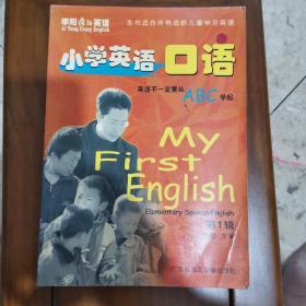 李阳疯狂英语小学英语口语第一揖