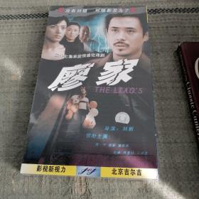 二十七集家庭  廖家  DVD    光盘9张未开封
