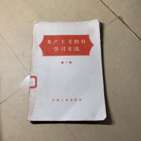 共产主义教育学习文选 第一集