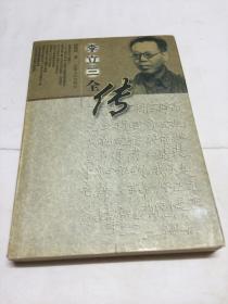 李立三全传  【一版一印】