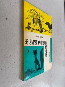 民间故事选译【彝文】仅印1000册
