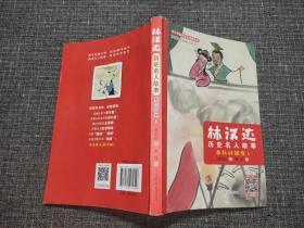 林汉达历史名人故事(春秋战国卷)1