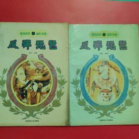 反弹琵琶A+B(2册合售)