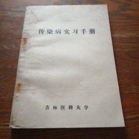 传染病实习手册