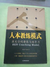 人本教练模式:激发你的潜能与领导力