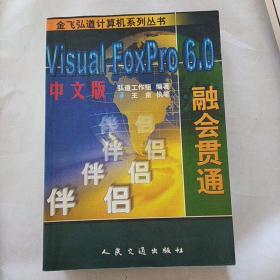 融会贯通—中文Visual FoxPro 6.0程序员伴侣