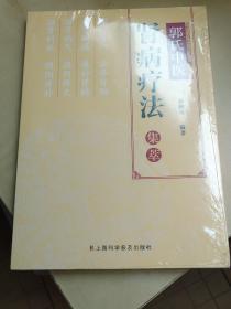 郭氏中医肾病疗法集萃