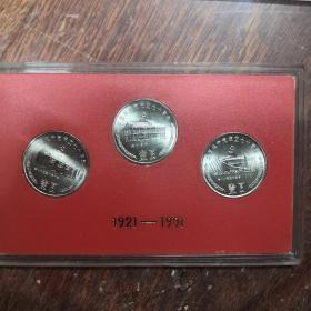建党70周年纪念币