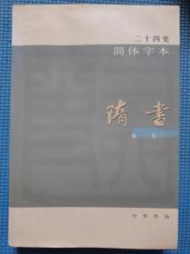 隋书简体字本(一)