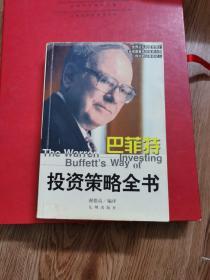 巴菲特投资策略全书