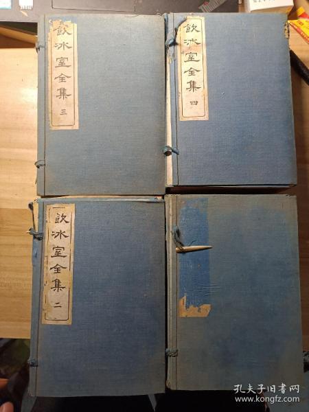 民国梁启超《饮冰室全集》四函48册全