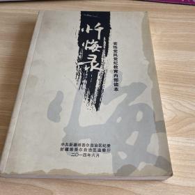 《党性党风党纪教育内部读本:忏悔录》