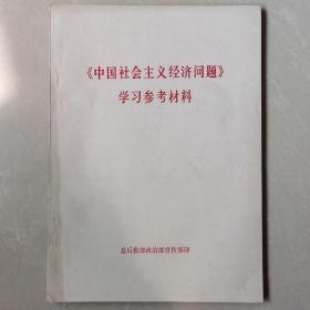 中国社会主义经济问题学习参考材料