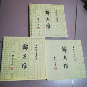 锦灰堆(三册