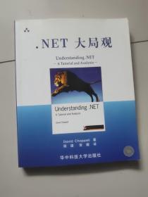 .NET大局观