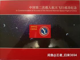 《中国第二次载人航天飞行成功纪念》如图所示 航天员签名 全品原胶 特殊商品售出后不退不换