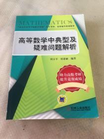高等数学中典型及疑难问题解析