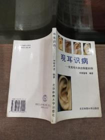 观耳识病:实用耳穴诊治保健彩图