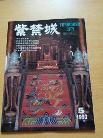 紫禁城1993.5(总第78期 )
