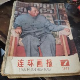 连环画报,1976年(7)