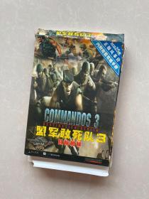 【游戏光盘】盟军敢死队3 目标柏林(3CD+使用手册)