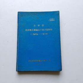吉林省农作物主要病虫预测预报资料(一九四九-一九七四)