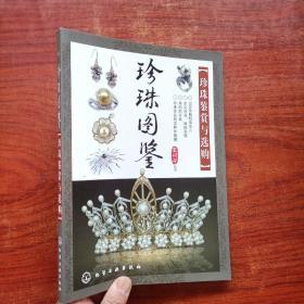 珍珠图鉴:珍珠鉴赏与选购