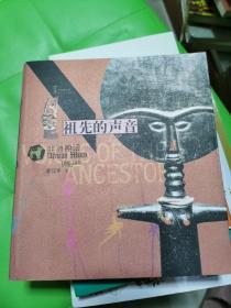 祖先的声音:非洲神话