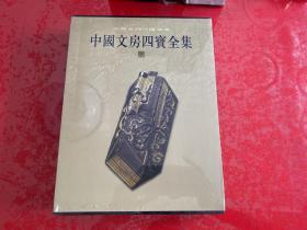 中国文房四宝全集1:墨(未拆封)
