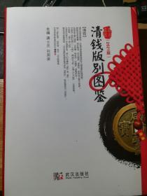 清钱班别图鉴