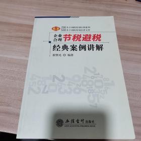 企业合理节税避税经典案例讲解(原5741)内页干净