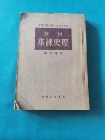 中国历史课本