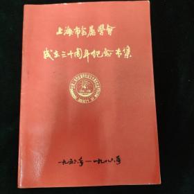上海市金属学会成立三十周年纪念专集(1956-1986)【收录大量历史影像资料】